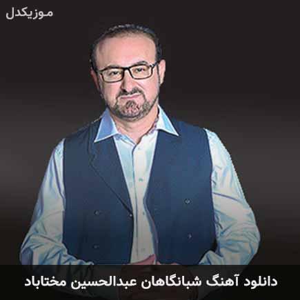 دانلود اهنگ شبانگاهان عبدالحسین مختاباد