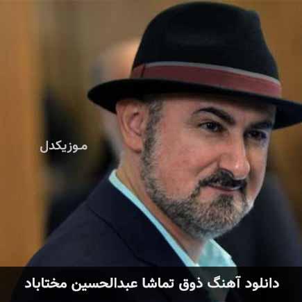 دانلود اهنگ ذوق تماشا عبدالحسین مختاباد