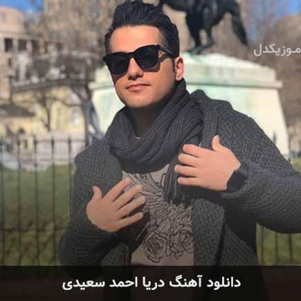 دانلود اهنگ دریا احمد سعیدی