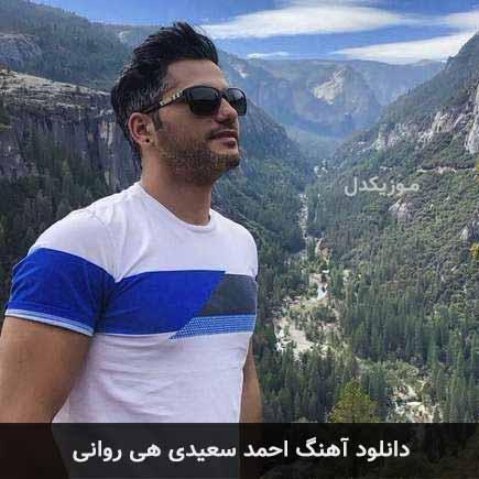 دانلود اهنگ هی روانی احمد سعیدی