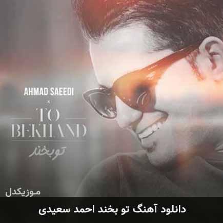 دانلود اهنگ تو بخند احمد سعیدی