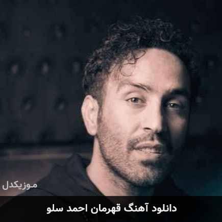 دانلود اهنگ قهرمان احمد سلو
