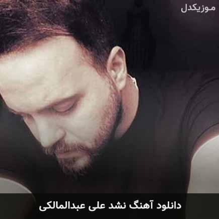 دانلود اهنگ نشد علی عبدالمالکی