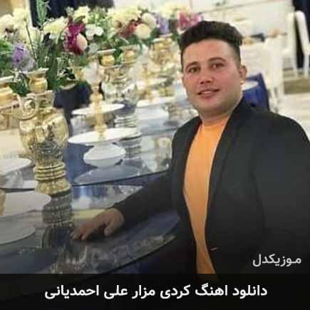 دانلود اهنگ مزار علی احمدیانی