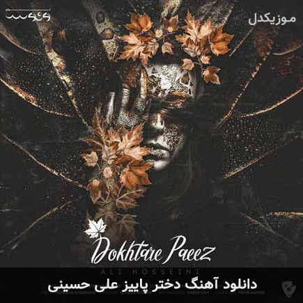 دانلود اهنگ دختر پاییز علی حسینی
