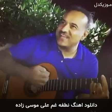 دانلود اهنگ نطفه غم علی موسی زاده