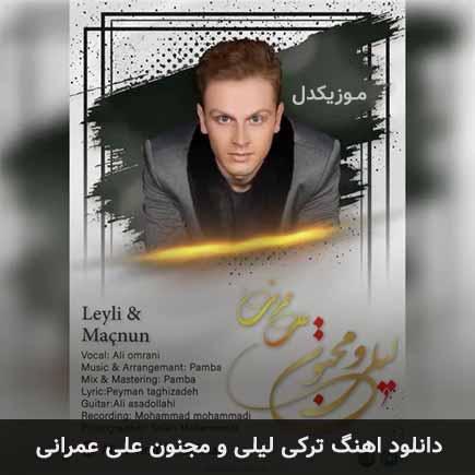 دانلود اهنگ لیلی و مجنون علی عمرانی