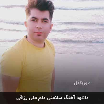 دانلود اهنگ سلامتی دلم علی رزاقی