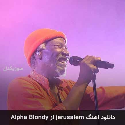 دانلود اهنگ jerusalem Alpha Blondy