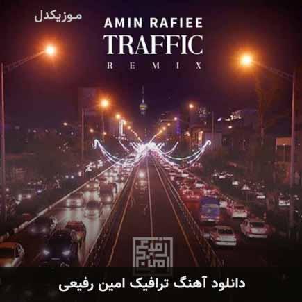 دانلود اهنگ ترافیک امین رفیعی