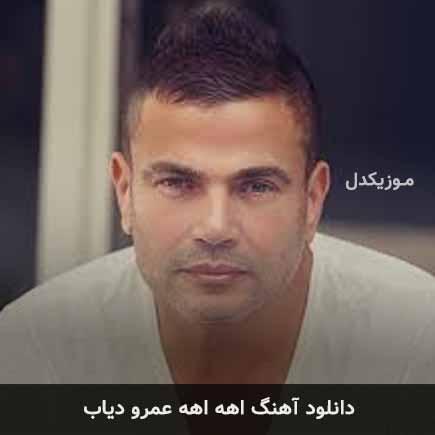 دانلود اهنگ اهه اهه عمرو دیاب