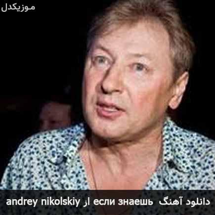 دانلود اهنگ если знаешь andrey nikolskiy