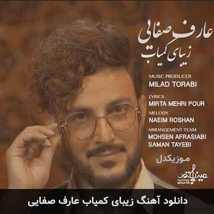 دانلود اهنگ زیبای کمیاب عارف صفایی