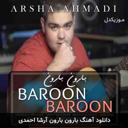 دانلود اهنگ بارون بارون آرشا احمدی