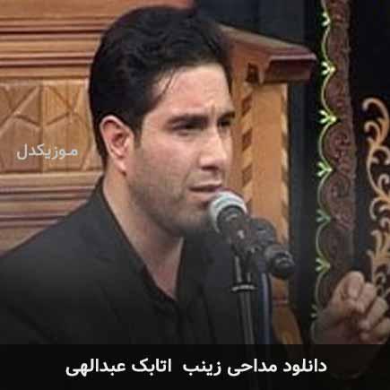 دانلود اهنگ زینب اتابک عبدالهی