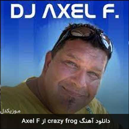 دانلود اهنگ crazy frog Axel F