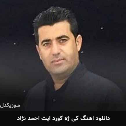 دانلود اهنگ کیژه کورد آیت احمدنژاد