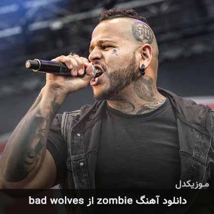 دانلود اهنگ zombie bad wolves