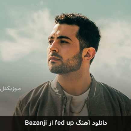 دانلود اهنگ fed up Bazanji