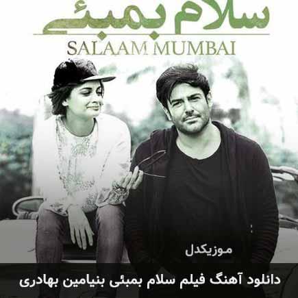 دانلود اهنگ فیلم سلام بمبئی بنیامین بهادری