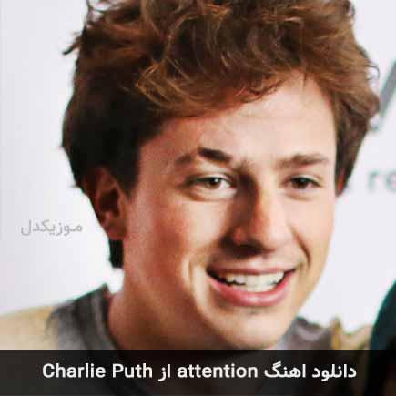 دانلود اهنگ Attention Charlie Puth