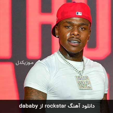 دانلود اهنگ rockstar dababy