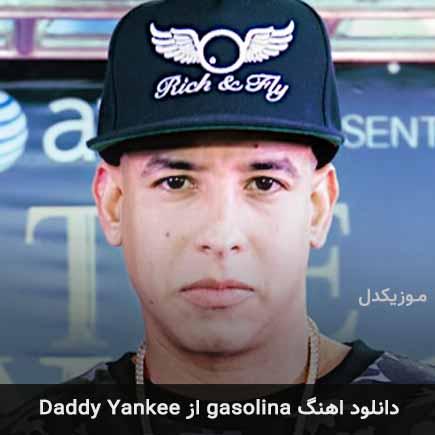 دانلود اهنگ gasolina Daddy Yankee