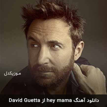 دانلود اهنگ hey mama David Guetta
