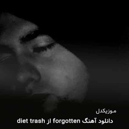 دانلود اهنگ forgotten diet trash