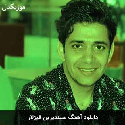 دانلود اهنگ سیندیرین قیزلار ابراهیم علیزاده