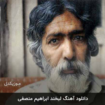 دانلود اهنگ لبخند ابراهیم منصفی