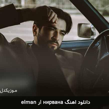 دانلود اهنگ нирвана elman