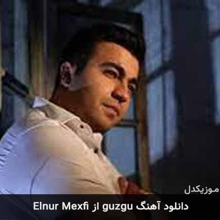 دانلود اهنگ guzgu Elnur Mexfi