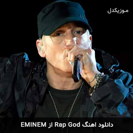 دانلود اهنگ Rap God Eminem