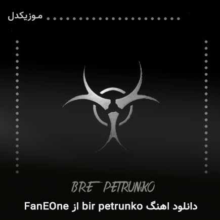 دانلود اهنگ bir petrunko FanEOne