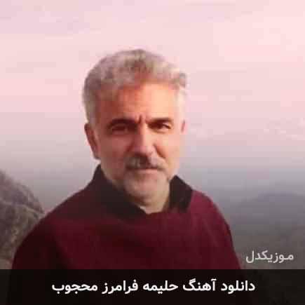 دانلود اهنگ حلیمه فرامرز محجوب