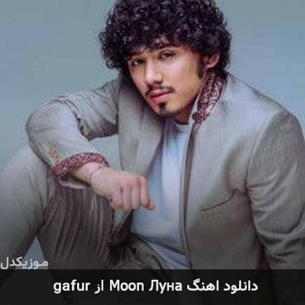 دانلود اهنگ Moon Луна gafur