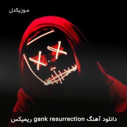 دانلود اهنگ resurrection gank