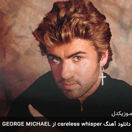 دانلود اهنگ careless whisper GEORGE MICHAEL