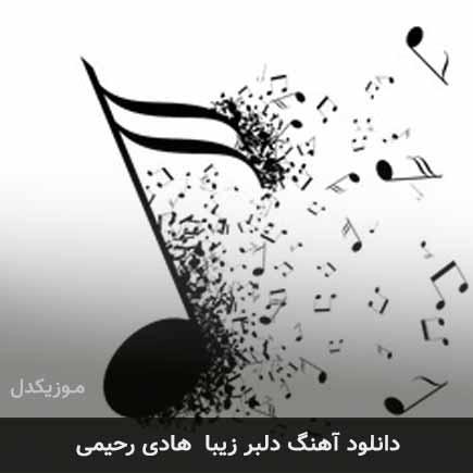 دانلود اهنگ دلبر زیبا هادی رحیمی