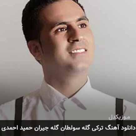 دانلود اهنگ گله سولطان گله جیران حمید احمدی