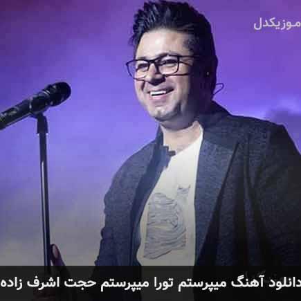 دانلود اهنگ میپرستم تورا میپرستم حجت اشرف زاده