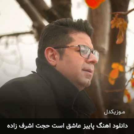 دانلود اهنگ پاییز عاشق است حجت اشرف زاده