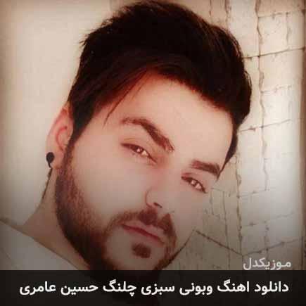 دانلود اهنگ وبونی سبزی چلنگ حسین عامری