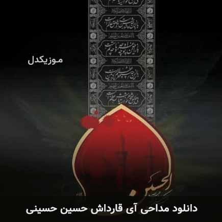 دانلود اهنگ آی قارداش حسین حسینی