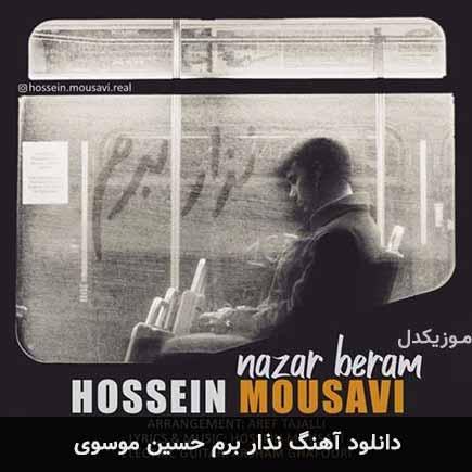 دانلود اهنگ نذار برم حسین موسوی
