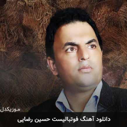 دانلود اهنگ فوتبالیست حسین رضایی