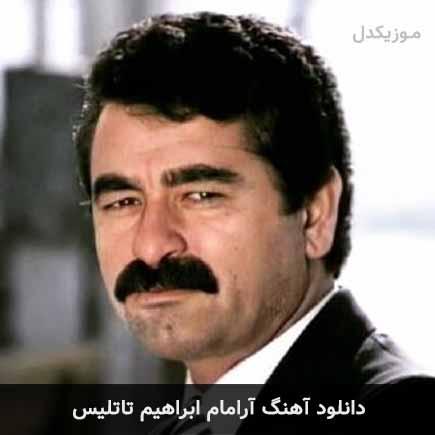 دانلود اهنگ آرامام ابراهیم تاتلیس