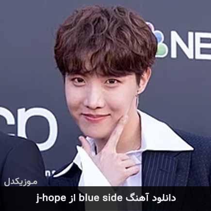 دانلود اهنگ blue side j-hope