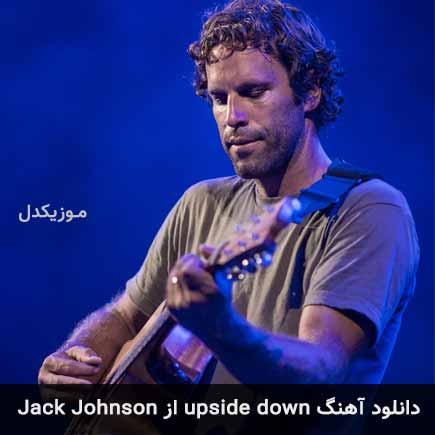 دانلود اهنگ upside down Jack Johnson
